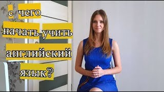 C чего начать учить английский язык?