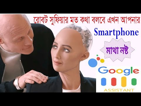How to set up Google Assistant on any Android Phone | Bangla Tutorial 2018