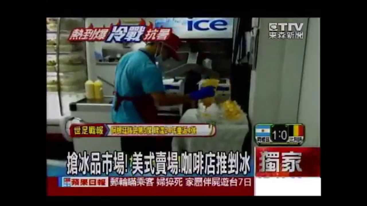 CS-S32A日本剉冰機~全省Costco分店愛用款!![星元貿易] - YouTube