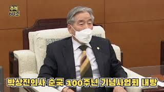 [추적60초] 박상진의사 순국 100주년 기념사업회 내방