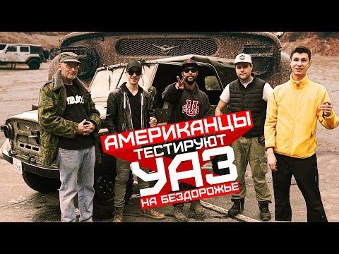Американцы тестируют УАЗ на БЕЗДОРОЖЬЕ в Америке! Americans try UAZ 469 in USA! [RUS/ENG] [4К]