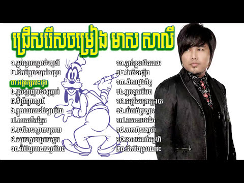 Meas Saly Song Collection |Khmer Music Collection Non Stop