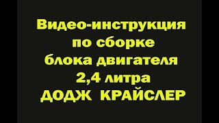 ТЕОРИЯ ДВС: СБОРКА (РЕМОНТ) ДВИГАТЕЛЯ 2.4 ЛИТРА ДОДЖ КРАЙСЛЕР