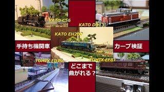 【Nゲージ】手持ち機関車 カーブ通過検証!ED75・DD13・C56・EF81・EH200