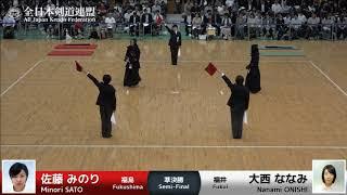 Minori SATO MM- Nanami ONISHI - 57th All Japan Women KENDO Championship - Semi final 62