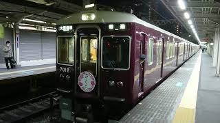 阪急電車 神戸線 7000系 7012F 発車 十三駅 「20203(2-1)」