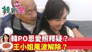 【辣新聞152】韓PO恩愛照釋疑? 王小姐風波解除? 2020.01.04