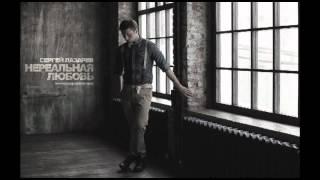 """СЕРГЕЙ ЛАЗАРЕВ """"НЕРЕАЛЬНАЯ ЛЮБОВЬ""""  NEW SONG 2012"""