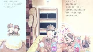 도토리 마을의 빵집 壳斗村的面包店 중국어 동화책 읽기