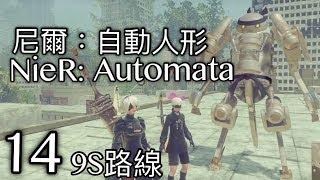 尼爾 : 自動人形/ 9S路線 - 第 14 集- 機械導師:黑帶 /NieR:  Automata/  二週目/ 英配中字PS4
