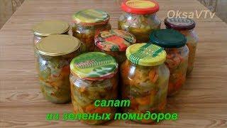 Салат из зеленых помидоров (консервированный). Green tomatoes salad (canned).