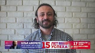 Ледовое шоу Ильи Авербуха «15 лет успеха»