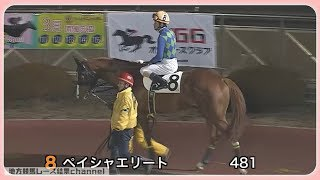 7:24~ レース 2018/10/13 JRA新潟2600mのレースで山田敬士騎手が距離...