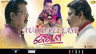 Baisaly Odia Movie Audio Release - Abhisekh Rath, Dr.Preet, Sumanpriya - E Khabar Odisha