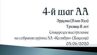 4 й шаг АА Эржэна Улан Удэ 8 лет трезвости Спикер на собрании группы АА Колибри Хакасия