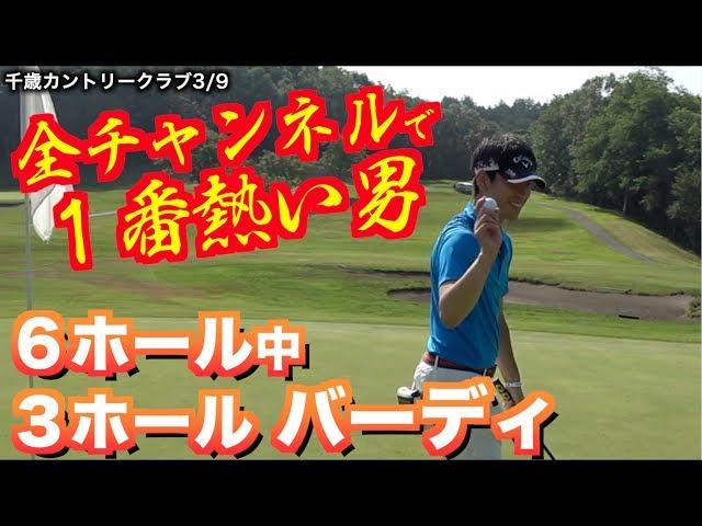 6ホール中3ホールバーディ!いま全チャンネルで1番熱い男はたやん!「千歳カントリークラブ3/9」【北海道ゴルフ】