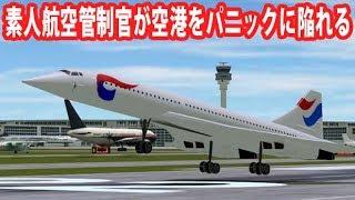 【Airport Madness 3D】素人航空管制官が空港をパニックに陥れる 【アフロマスク】