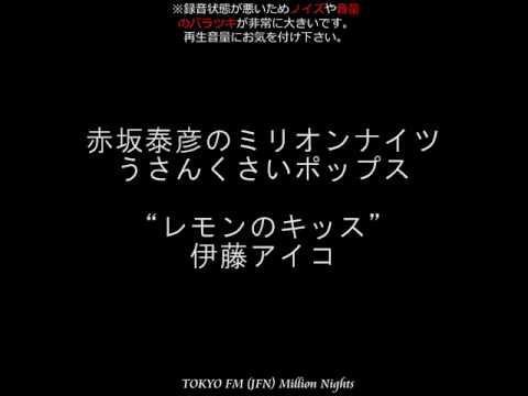 赤坂泰彦のミリオンナイツ 【レモンのキッス】 うさんくさいポップス