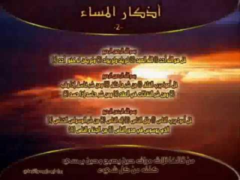 اذكار الصباح والمساء حصن المسلم