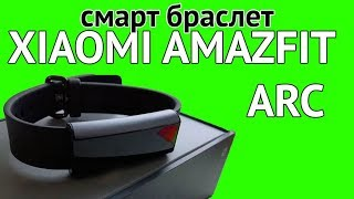 Xiaomi Huami Amazfit Arc A1603 - Тоже самое что Mi Band2 ? Или Нет?