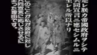 終戦の詔勅 (玉音放送)