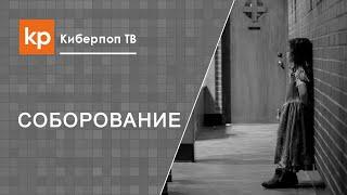 Таинство Соборования. Соборование ребенка(Одним из таинств Православной церкви является таинство Соборования, иначе его называют Елеосвящение...., 2016-02-22T10:14:07.000Z)