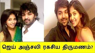 ஜெய் அஞ்சலி ரகசிய திருமணம்? | Jai Anjali Marriage? | Tamil Cinema News | Kollywood News