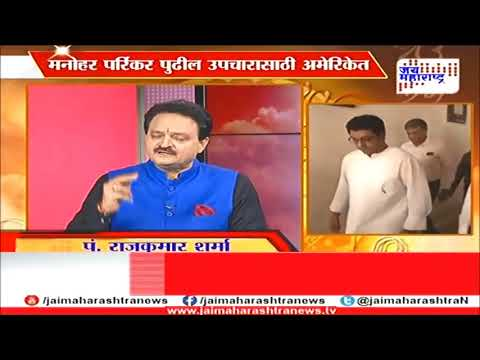 Prediction on :- Raj Thackeray & Maharashtra's politics by Pt. Raj Kumar Sharma ( 10th March 2018 )
