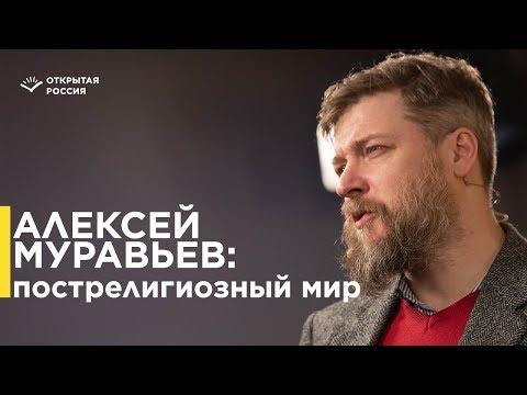 Алексей Муравьёв. Что происходит с религией в современной России?
