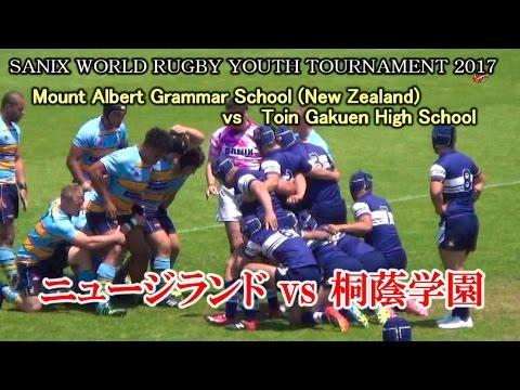 桐蔭学園、NZ高校チャンピオンを撃破! (1st) Sanix Wold Rugby Youth Tournament 2017