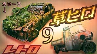 【神回】旧車、廃車が植物と融合!!草ヒロシリーズ最多数の昭和の自動車スペシャル!その9