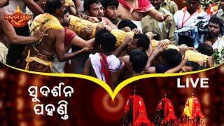 Sudarshan Pahandi - Puri Jagannath Bahuda Yatra LIVE 2018 | Car Festival - Rath Yatra 2018