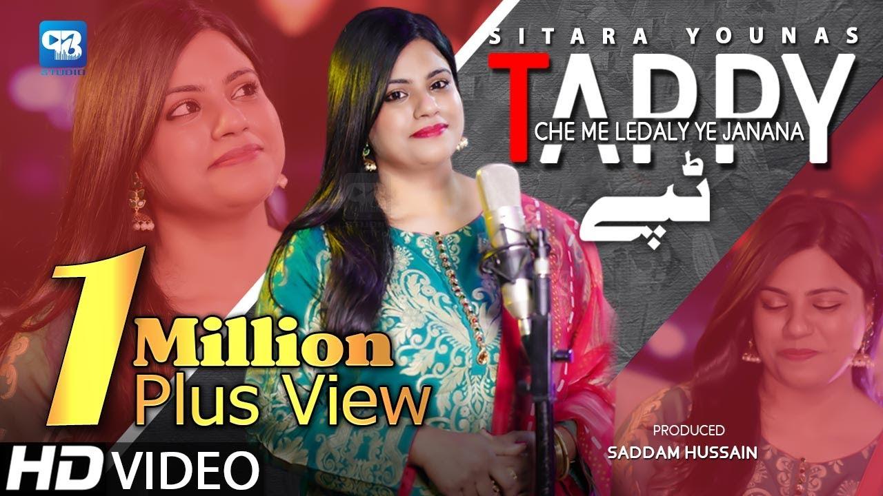 Download Sitara Younas New Pashto Song 2021 | Tappay ټپې | Pashto Video Songs |  پشتو new songs | Tapay 2021