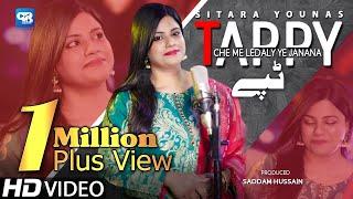 Sitara Younas New Pashto Song 2021 | Tappay ټپې | Pashto Video Songs | پشتو new songs | Tapay 2021