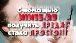 Кредиты онлайн. Онлайн заявки на получение кредита.(Заявки на кредит онлайн http://nines.ru На сайте NINES.RU Вы сможете подать заявку онлайн по наиболее выгодным для..., 2013-06-29T19:08:27.000Z)