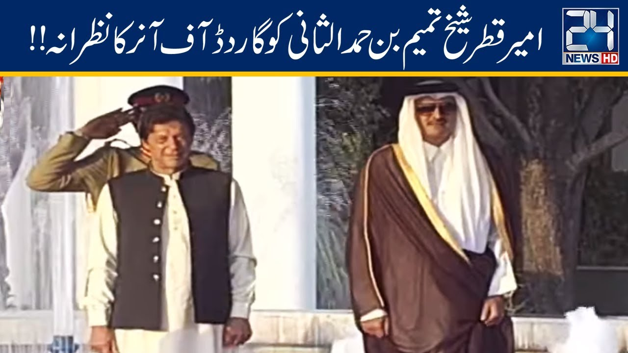Guard Of Honor For Qatari Emir Sheikh Tamim Bin Hamad Al Thani