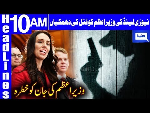 NZ PM Jacinda Ardern receives death threats on social media | Headlines 10 AM | 22 March 2019 |Dunya