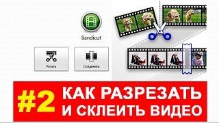 Быстро отрезать или склеить разные видео без перекодирования ЧАСТЬ 2(Плей-лист с уроками: Как записать и редактировать видео ..., 2016-03-13T04:00:00.000Z)