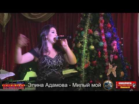 Элина Адамова - Милый мой - 2017 - www.KavkazPortal.com