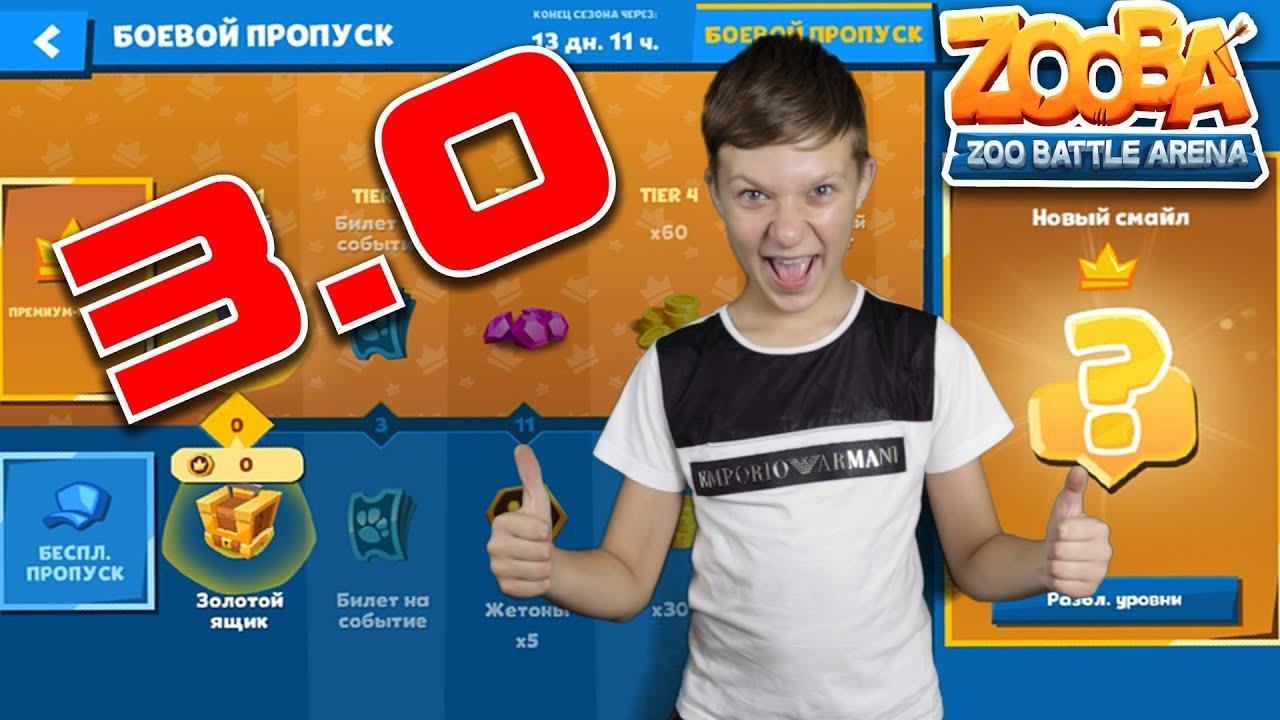ZOOBA 3.0! Открыл ВЕСЬ боевой ПРОПУСК! Обзор на Супер Тима Геймс!