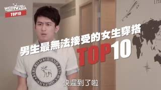 WebTVAsia TOP 10 - 男生無法接受的10種女生穿搭 第一名好可怕...