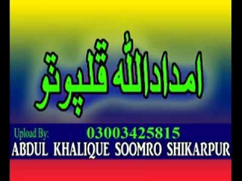 Imdadullah Phulpoto  Madine jo Safar