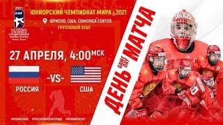 ЮЧМ Россия U18 - США U18 76от