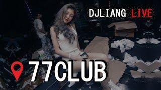 77Club DJLiang Nonstop Anak Kampung ( 海洋體育會 | Lihe&理峰專屬 )