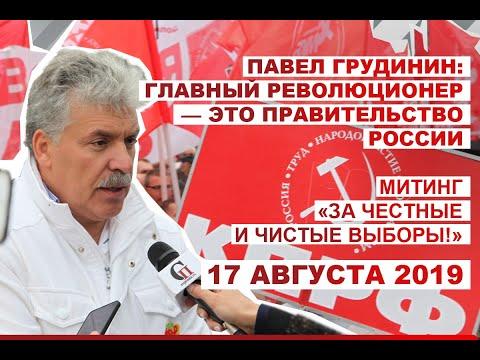 #ПавелГрудинин   Главный революционер — это правительство России