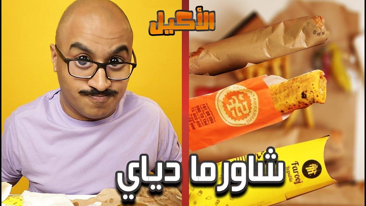 اقوى شاورما دياي بالكويت Youtube