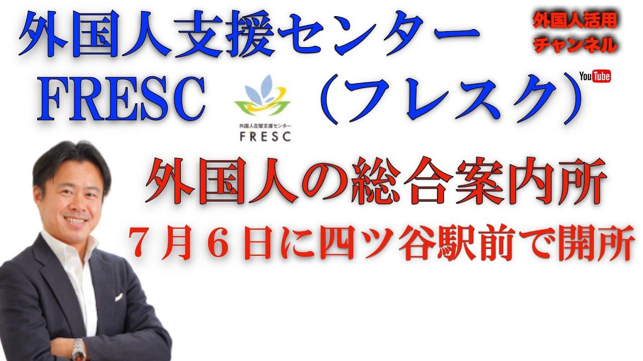 外国人在留支援センター(FRESC/フレスク)7月6日四谷駅前にオープン