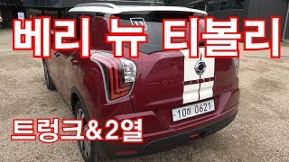 쌍용 베리 뉴 티볼리 트렁크&뒷좌석 살피기(Ss…