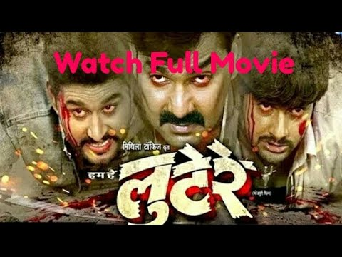 Lootere लूटेरे 2017 Bhojpuri Full Movie Blockbuster movie  Pawan singh, Akshra Singh,monalisha