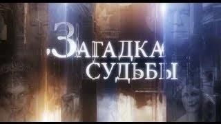 Загадка судьбы 28.05.2015 - Екатерина Фурцева